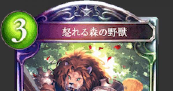 怒れる森の野獣の情報