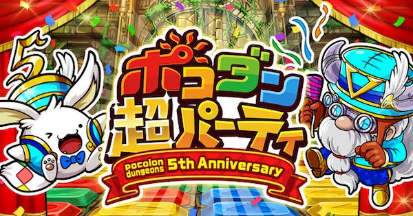5周年記念のリアルイベント!「ポコダン超パーティ」