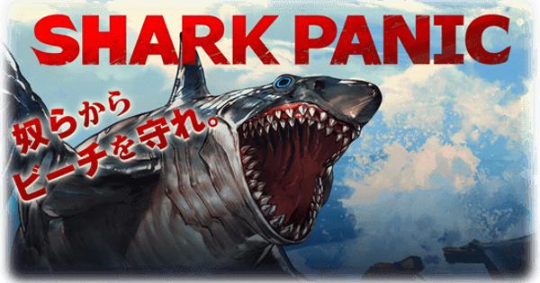 ミニゲーム『SHARK PANIC』攻略 高スコアの出し方