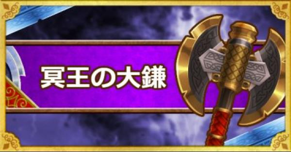 冥王の大鎌(S)の能力とおすすめの錬金効果
