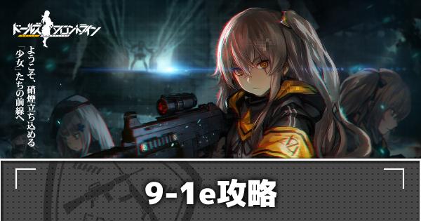 緊急9-1e攻略!金勲章(S評価)の取り方とドロップキャラ