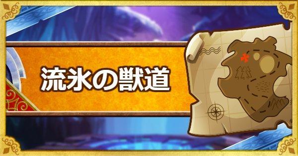 「流氷の獣道」攻略!ノーデス&8ラウンド撃破方法!