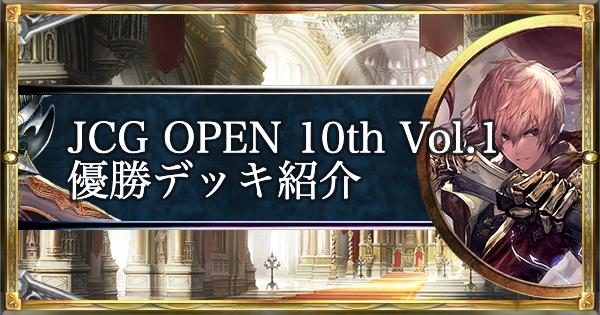 JCG OPEN10 Vol.1 ローテ大会の優勝デッキ紹介