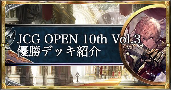 JCG OPEN10 Vol.3 ローテ大会の優勝デッキ紹介