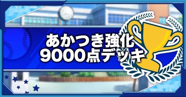 あかつき強化9000点/10000点ハイスコアデッキ