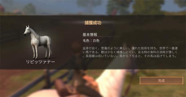 赤杉町に登場する「馬」の捕獲方法や種類を紹介!