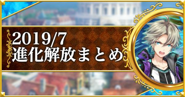 2019年7月解放! レジェンド/LtoL進化精霊