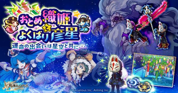 おとめ織姫とよくばり彦星イベントの詳細と攻略