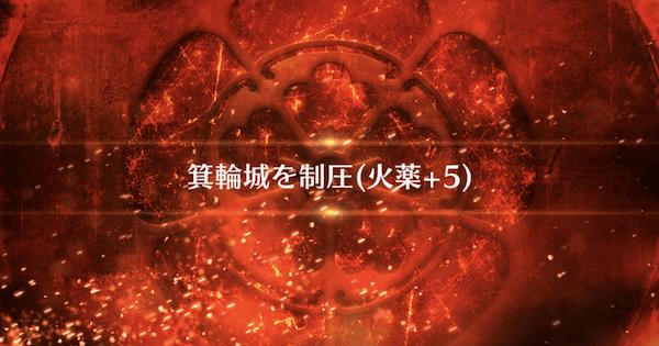 『箕輪城を制圧』攻略と適役/復刻ぐだぐだファイナル本能寺