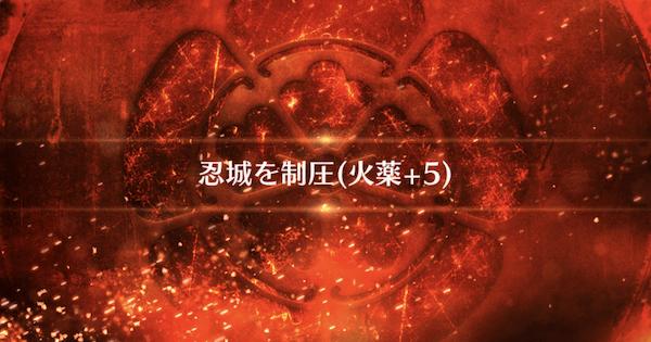 『忍城を制圧』攻略と適役/復刻ぐだぐだファイナル本能寺