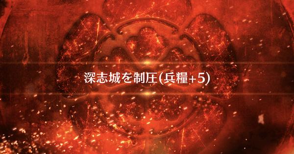 『深志城を制圧』攻略と適役/復刻ぐだぐだファイナル本能寺