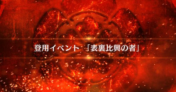 登用イベント『表裏比興の者』攻略/復刻ファイナル本能寺