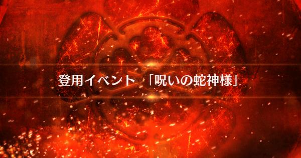 登用イベント『呪いの蛇神様』攻略/復刻ファイナル本能寺