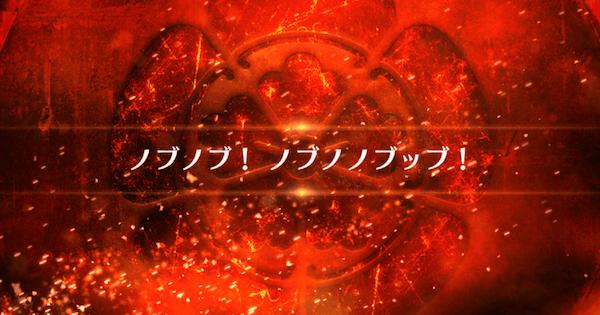 『ノブノブ!ノブノノブッブ!』攻略/復刻ファイナル本能寺