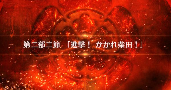 第二部二節『進撃!かかれ柴田!』攻略/ファイナル本能寺