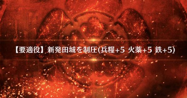 『新発田城を制圧』攻略と適役/復刻ぐだぐだファイナル本能寺