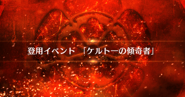 登用イベント『ケルト一の傾奇者』攻略/復刻ファイナル本能寺