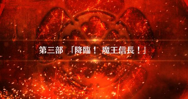 第三部『降臨!魔王信長!』攻略/ぐだぐだファイナル本能寺