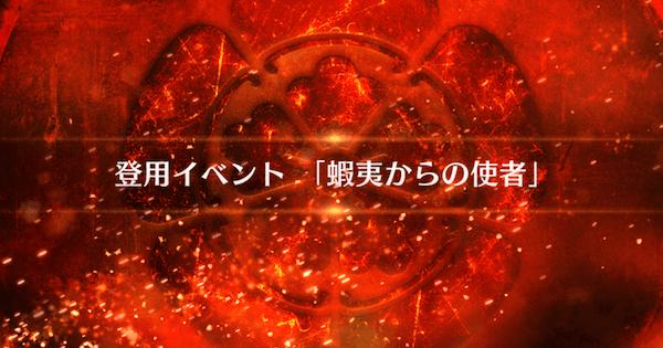 登用イベント『蝦夷からの使者』攻略/復刻ファイナル本能寺