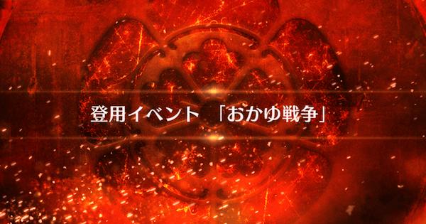 登用イベント『おかゆ戦争』攻略/復刻ぐだぐだファイナル本能寺