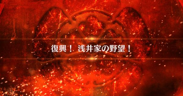 『復興!浅井家の野望!』攻略と適役/復刻ファイナル本能寺