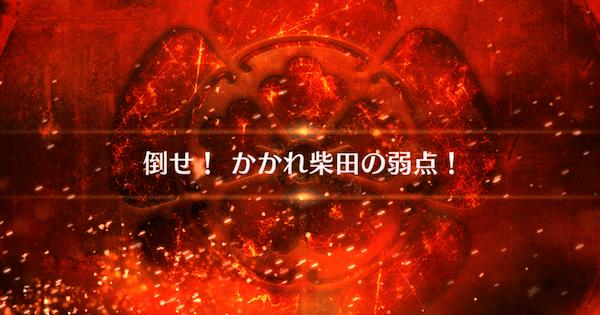 突発イベント『倒せ!かかれ柴田の弱点!』/ファイナル本能寺