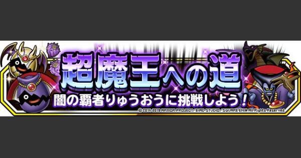 「超魔王への道 超級」5体以下&???系抜きで竜王攻略!