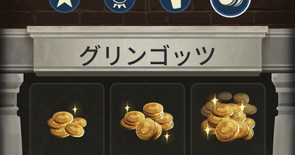 ゴールド(コイン)の使い道と集め方