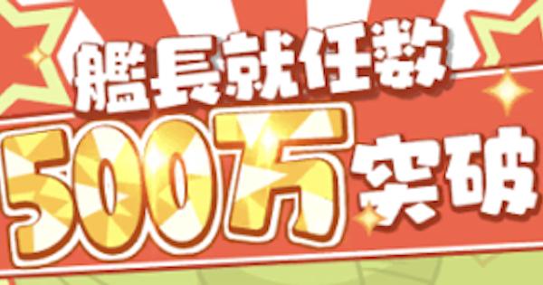 500万DL達成祝いで補給チケット全種類をゲット!