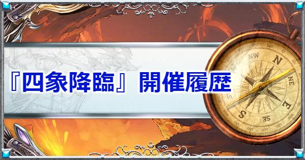『四象降臨』開催履歴まとめ