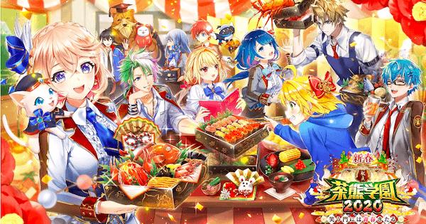 茶熊2020最新情報【秋頃に開催決定!】