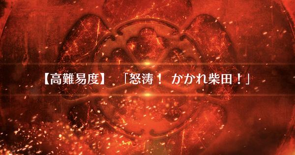 高難易度『怒涛!かかれ柴田!』攻略|復刻ファイナル本能寺