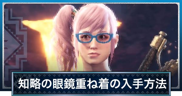知略の眼鏡(重ね着)の見た目と入手方法