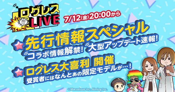 ログレスLIVEまとめ!|2019年7月12日放送