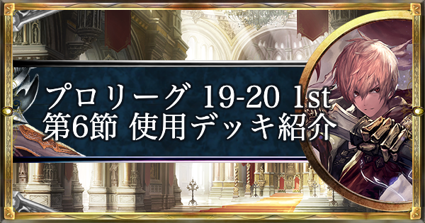 G×Gの19-20 1st 第6節 使用デッキ紹介