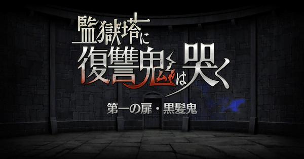 『第一の扉・黒髭鬼』攻略/監獄塔イベント