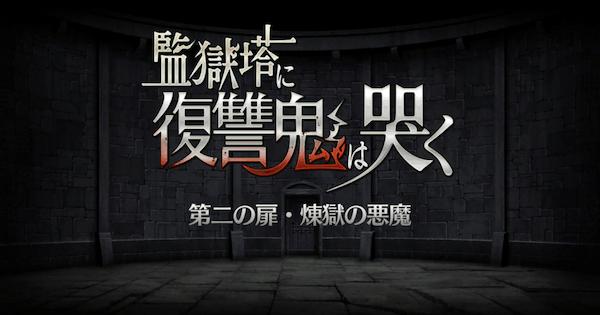 『第二の扉・煉獄の悪魔』攻略/監獄塔イベント
