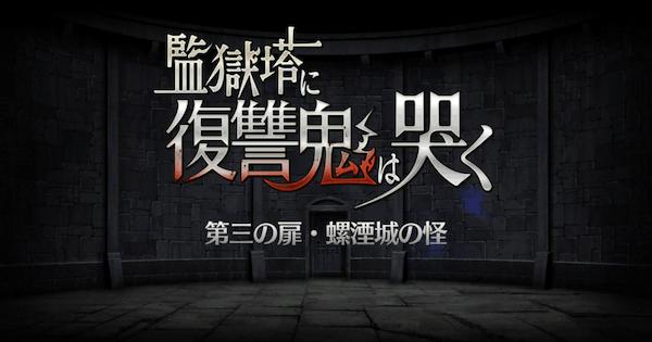 『第三の扉・螺湮城の怪』攻略/監獄塔イベント