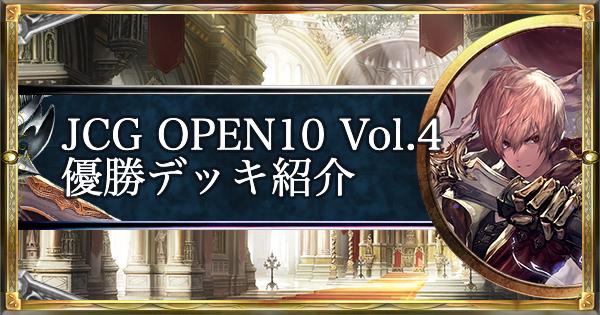 JCG OPEN10 Vol.4  ローテ大会優勝デッキ紹介