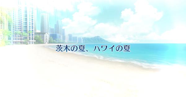 『茨木の夏、ハワイの夏』攻略/復刻サバフェス