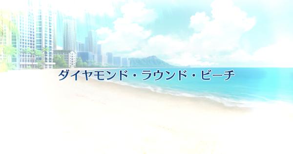 『ダイヤモンド・ラウンド・ビーチ』攻略/復刻サバフェス