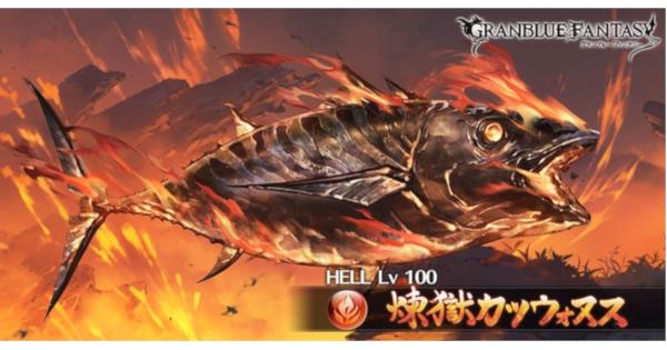 水古戦場90/95/100HELL『煉獄カツウォヌス』攻略