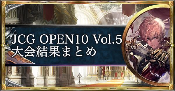 JCG OPEN10 Vol.5  ローテ大会の結果まとめ