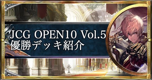 JCG OPEN10 Vol.5  ローテ大会優勝デッキ紹介