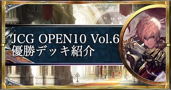 JCG OPEN10 Vol.6  アンリミ 優勝デッキ紹介
