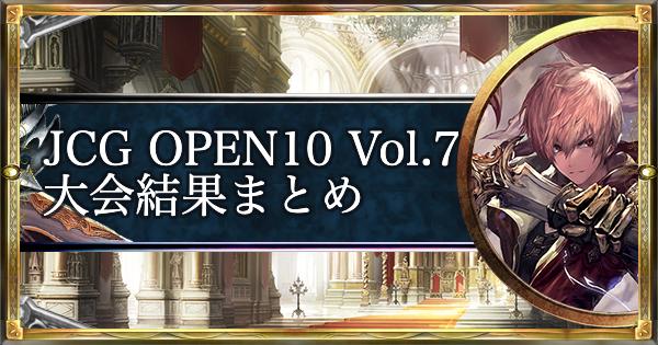 JCG OPEN10 Vol.7  ローテ大会の結果まとめ