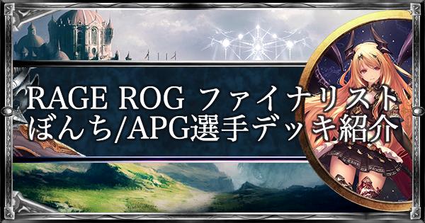 RAGEROGファイナリスト!ぼんち/APG選手のデッキ紹介