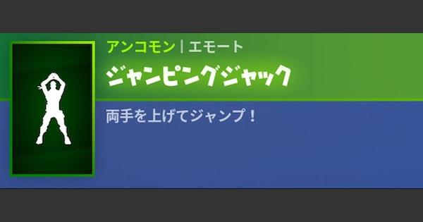 エモート「ジャンピングジャック」の情報