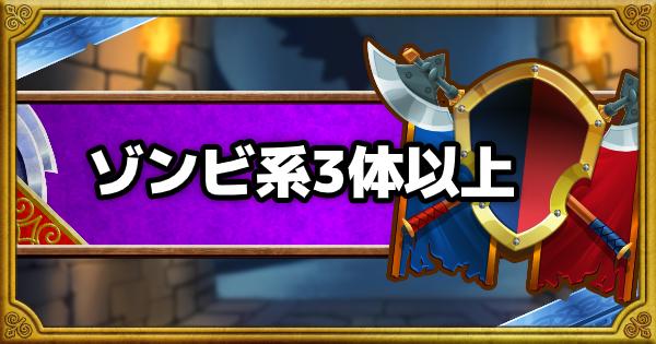 「呪われし魔宮」ゾンビ系を3体以上入れて攻略!