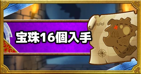 「呪われし魔宮」宝珠を16個入手してクリアミッション攻略法!